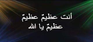 Photo of ترنيمة أنت عظيم يا الله – لورا البازي