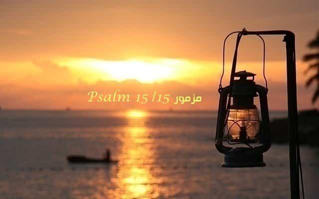 المزمور الخامس عشر - مزمور 15 - Psalm 15 - عربي إنجليزي مسموع ومقروء