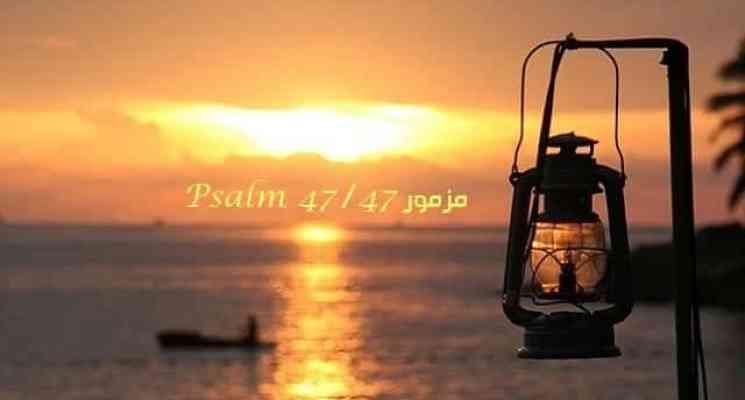 المزمور السابع والأربعون - مزمور 47 - Psalm 47 - عربي إنجليزي مسموع ومقروء