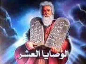 قانون وصايا الله العشر حسب الطقس الماروني - وديع الصافي