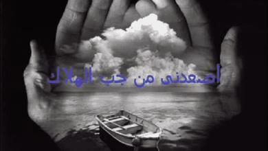 Photo of الرب أصعدني من جُب الهلاك ومن مستنقعِ الطينِ انتشلني