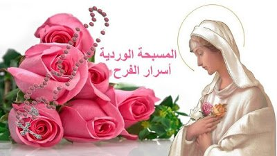 Photo of المسبحة الوردية – أسرار الفرح ليومَي الاثنين والسبت