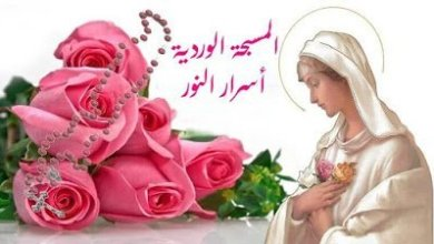Photo of المسبحة الوردية – أسرار النور ليوم الخميس