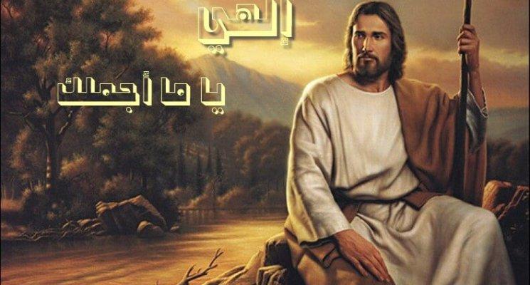 آهات الروح - تأملات مسيحية تسافر معها إلى عالم الروح - يا ما أجملك