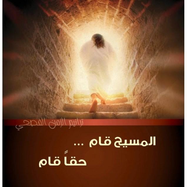ترانيم القيامة – المسيح قام حقا قام ونحن شهود على ذلك