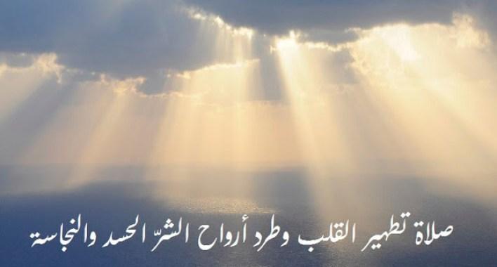صلاة تطهير القلب وطرد أرواح الشر الحسد والنجاسه
