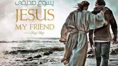 Photo of هل يوجد صديق حقيقي في هذا الزمان ومن هو الصديق؟