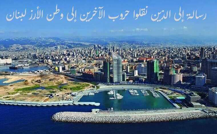 Photo of رسالة إلى الذين نقلوا حروب الآخرين إلى وطن الأرز لبنان