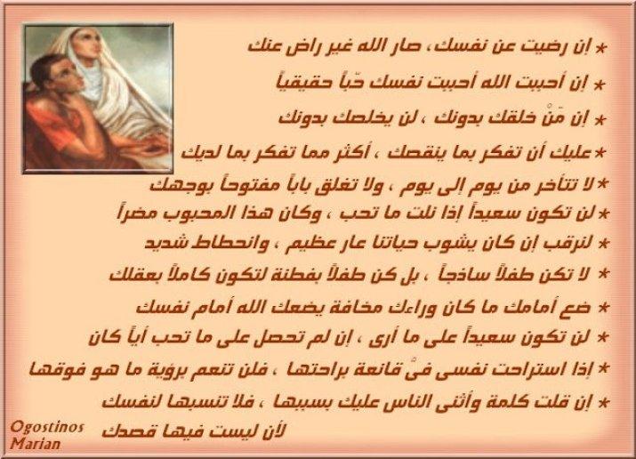 العظيم أغسطينوس