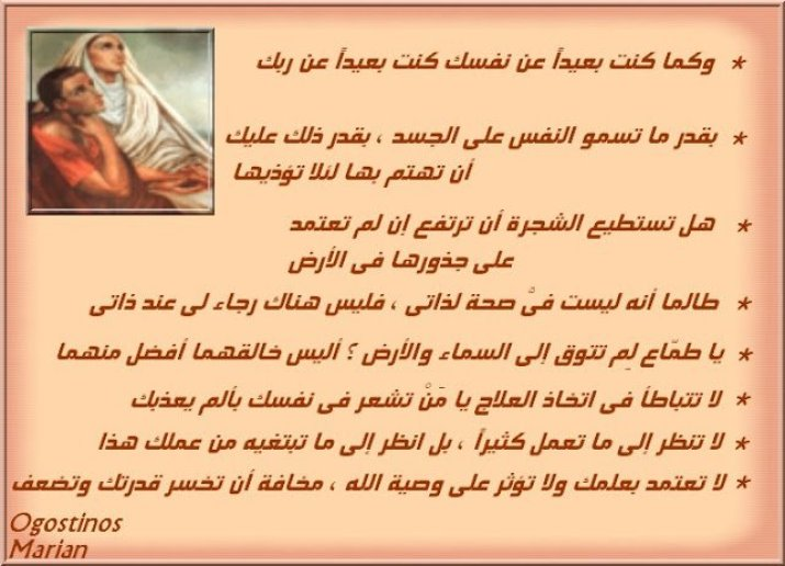 أقوال القديس العظيم أغسطينوس