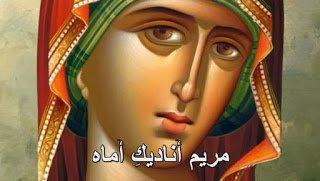 Photo of ترنيمة مريم أناديك أماه مثلما يناديك الله – نبيهة يزبك