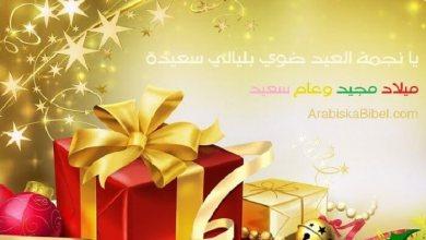Photo of ترنيمة نجمة العيد ضوي بليالي سعيدة – السيدة فيروز