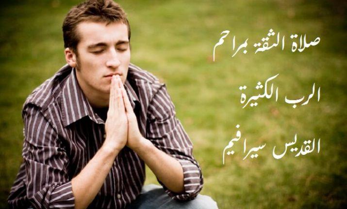 صلاة الثقة بمراحم الرب الكثيرة - القديس سيرافيم