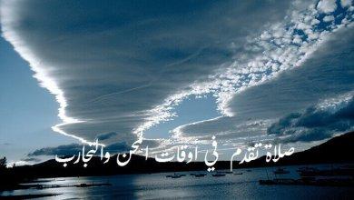 Photo of صـلاة تقام وقت المحن والتجارب لإبعاد الشر ومحاربة قوى الظلام