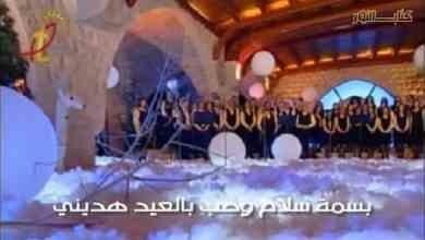 Photo of ترنيمة بسمة سلام وحب بالعيد هديني – جوقة AGAPEE