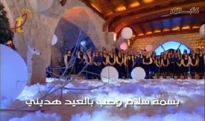ترنيمة بسمة سلام وحب بالعيد هديني - جوقة AGAPEE