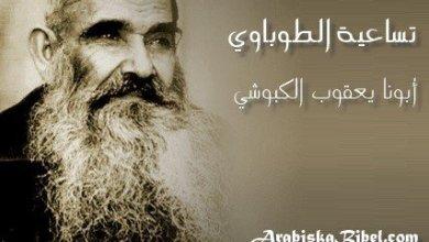 Photo of تساعية الطوباوي أبونا يعقوب الكبوشي