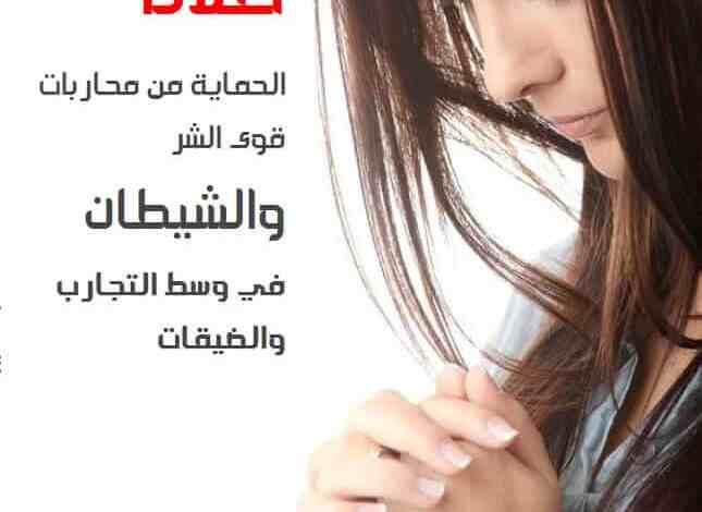 Photo of صلاة الحماية ضد محاربات الشيطان وقوى الشر وسط التجارب