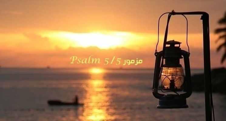 مزمور 5 / Psalm 5
