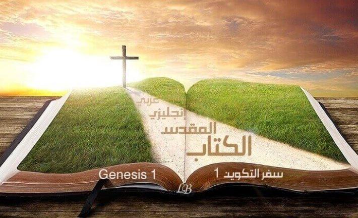 سفر التكوين الفصل الأول - تكوين 1 - Genesis 1 - عربي إنجليزي مسموع ومقروء