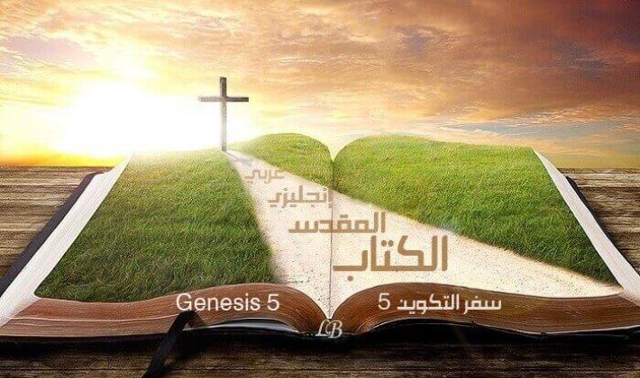 سفر التكوين الفصل الخامس - تكوين 5 - Genesis 5 - عربي إنجليزي مسموع ومقروء