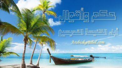 Photo of 112 حكمة مختارة من أقوال وكنوز آباء الكنيسة القديسين