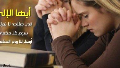 Photo of صلاة يومية وضعتها الكنيسة وهي بمثابة الغذاء الروحي للمؤمن