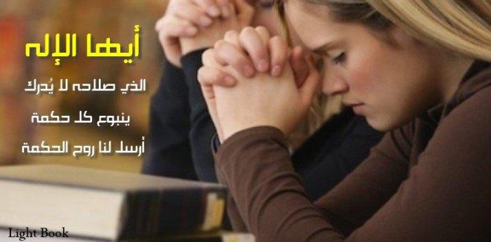 صلاة يومية وضعتها الكنيسة وهي بمثابة الغذاء الروحي للمؤمن