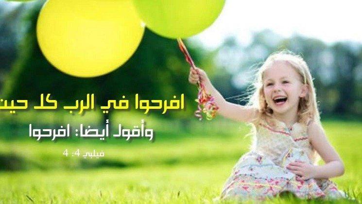 Joy (English-Arabic)