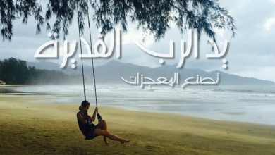Photo of يد الرب القديرة تصنع المعجزات وتنقذ فتاة مسيحية من زواج عرفي – قصة حقيقية