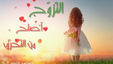 Photo of آيات عن الزواج Marriage من الكتاب المقدس عربي إنجليزي