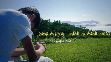 Photo of الألم والمرض نعمة من الله لأنها تطهر قلوبنا وتنقي افكارنا