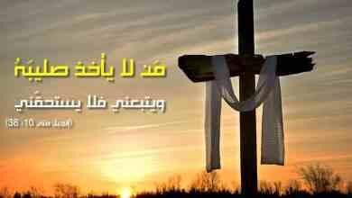 Photo of صلاة تتلى تكريماً لجروحات وآلام الرب يسوع المسيح