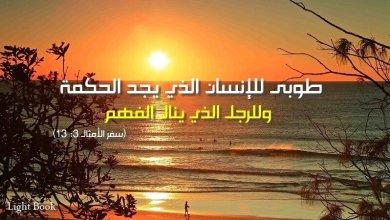 Photo of آيات عن الحكمة Wisdom من العهد الجديد عربي إنجليزي