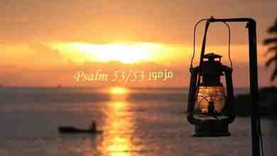 مزمور 53 / Psalm 53