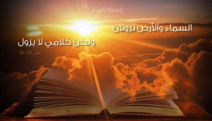 آيات عن كلمة الله The Word of God - عربي إنجليزي