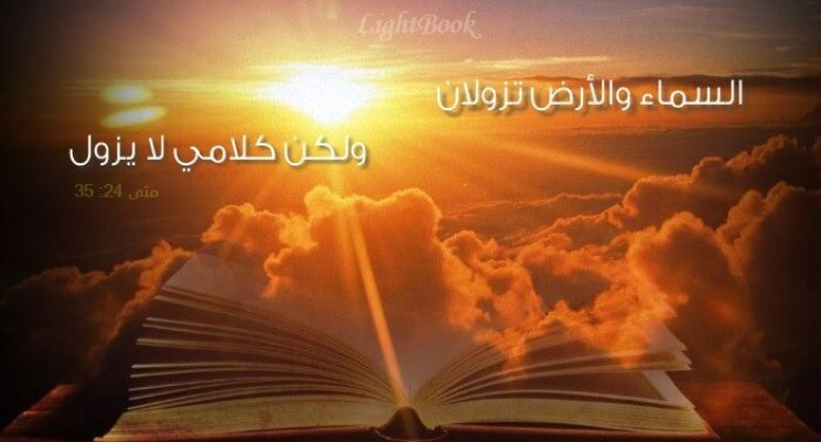 Bible Verses about The Word of God in English and Arabic