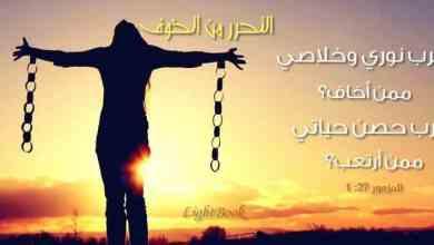 Photo of آيات عن التحرر من الخوف Freedom From Fear – عربي إنجليزي