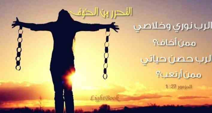 Bible Verses about Freedom From Fear in English and Arabic