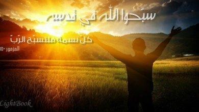 Photo of آيات عن التسبيح  Praise من الكتاب المقدس عربي إنجليزي