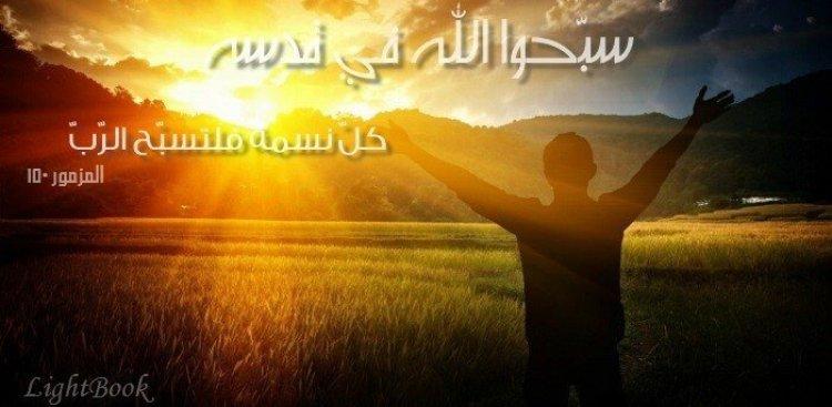 آيات عن التسبيح Praise من الكتاب المقدس عربي إنجليزي