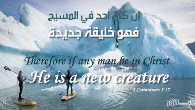 Photo of آيات عن النمو الروحي ( 2 ) Spiritual Growth – عربي إنجليزي