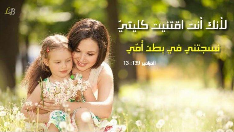 آيات عن الحمل والولادة Childbearing من الكتاب المقدس عربي إنجليزي