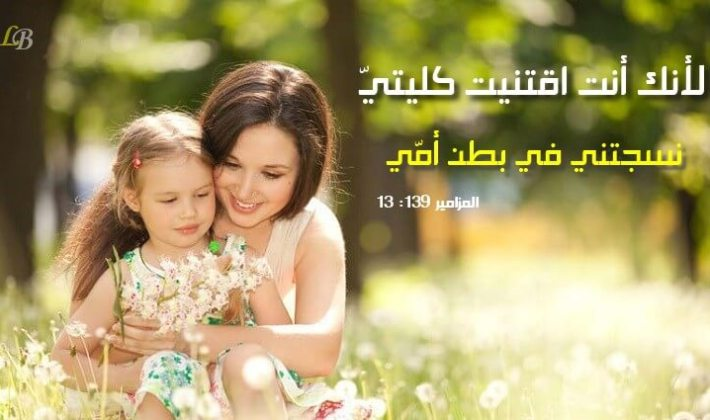 Bible Verses about Childbearing in English and Arabic