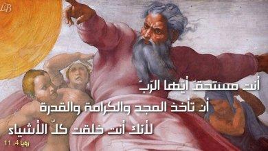 آيات عن الخلق ( 3 ) Creation من الكتاب المقدس عربي إنجليزي