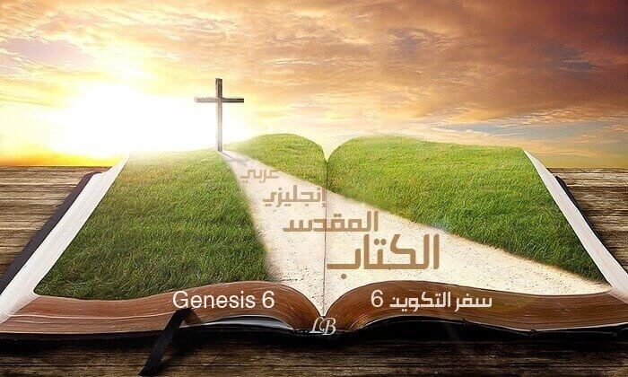 Genesis 6 – In English and Arabic with Audio to Read and Listen (KJV)