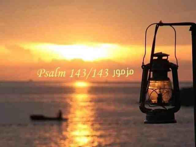 مزمور 143 / Psalm 143