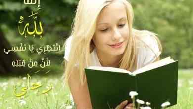 Photo of آيات الاعتماد على الرب ( 2 ) Compter sur Dieu – عربي فرنسي
