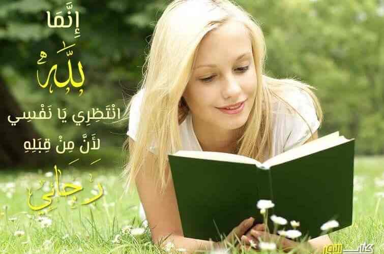 الاعتماد على الرب ( 2 ) Compter sur Dieu آيات من الكتاب المقدس عربي فرنسي