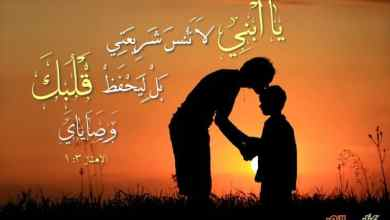 ضبط الأولاد Correction de l'enfant آيات من الكتاب المقدس عربي فرنسي